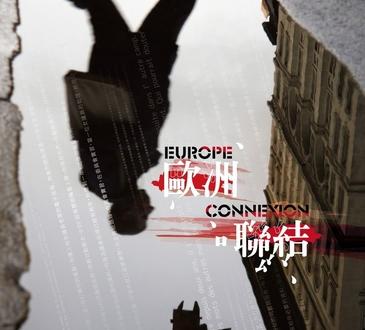 Europe Connexion ©  Matthieu-Silberstein-graphiste-Wang Shao-wei.